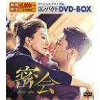 [枚数限定][限定版]密会 スペシャルプライス版 コンパクトDVD-BOX/ユ・アイン[DVD]【返品種別A】