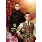 君、花海棠の紅にあらず DVD-BOX2/ホァン・シャオミン[DVD]