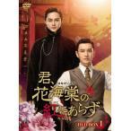君、花海棠の紅にあらず DVD-BOX3/ホァン・シャオミン[DVD]