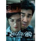 逃れられない運命-在劫難逃- DVD-BOX/ワン・チエンユエン[DVD]