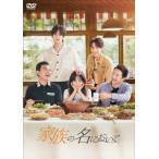 家族の名において DVD-BOX3/タン・ソンユン[DVD]