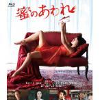 蜜のあわれ/二階堂ふみ[Blu-ray]【返品種別A】
