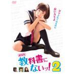 劇場版 教科書にないッ!2/森川彩香[DVD]【返品種別A】