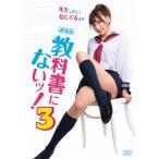 劇場版 教科書にないッ!3/森川彩香[DVD]【返品種別A】