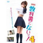 劇場版 教科書にないッ!4/森川彩香[DVD]【返品種別A】