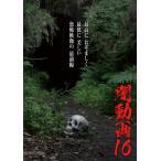闇動画16/心霊[DVD]【返品種別A】