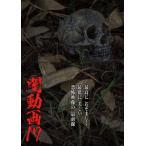 闇動画17/心霊[DVD]【返品種別A】