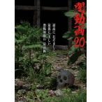 闇動画20/心霊[DVD]【返品種別A】