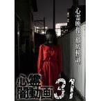 心霊闇動画31/心霊[DVD]【返品種別A】