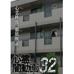 心霊闇動画32/心霊[DVD]【返品種別A】