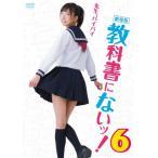 劇場版 教科書にないッ!6/森川彩香[DVD]【返品種別A】