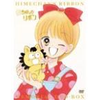 「姫ちゃんのリボン」メモリアル DVD-BOX/アニメーション[DVD]【返品種別A】