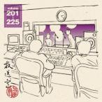 放送室 VOL.201〜225/松本人志,高須光聖[CD]【返品種