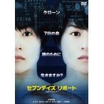セブンデイズ リポート/白濱亜嵐[DVD]【返品種別A】