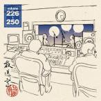 放送室 VOL.226〜250/松本人志,高須光聖[CD]【返品種
