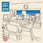 放送室 VOL.251〜275/松本人志,高須光聖[CD]【返品種
