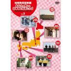 地域発信型映画〜あなたの町から日本中を元気にする!沖縄国際映画祭出品短編作品集〜Vol.3/兵動大樹[DVD]【返品種別A】