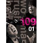 ウーマンラッシュアワー109 vol.1/ウーマンラッシュアワー[DVD]【返品種別A】