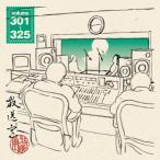 放送室 VOL.301〜325/松本人志,高須光聖[CD]【返品種