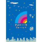 アメトーーク!ブルーーレイ35/雨上がり決死隊[Blu-ray]【返品種別A】