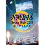 [枚数限定]NMB48 Arena Tour 2015 〜遠くにいても〜/N