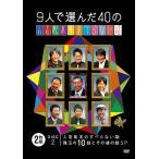 9人で選んだ40の人志松本のすべらない話/松本人志[DVD