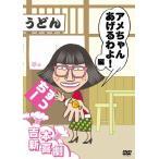 吉本新喜劇DVD アメちゃんあげるわよ!編(すっちー座長)/すっちー[DVD]【返品種別A】