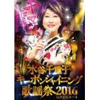 水谷千重子キーポンシャイニング歌謡祭 2016 in NHK ホール/水谷千重子[DVD]【返品種別A】