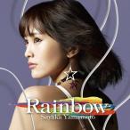 [枚数限定][限定盤]Rainbow(初回生産限定盤)/山本彩[CD+DVD]【返品種別A】