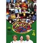 クレイジージャーニー vol.4/松本人志[DVD]【返品種別A】