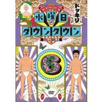 水曜日のダウンタウン6/ダウンタウン[DVD]【返品種別A】