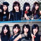 僕以外の誰か(Type-A)/NMB48[CD+DVD]【返品種別A】