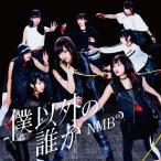[枚数限定]僕以外の誰か(Type-C)/NMB48[CD+DVD]【返品種別A】