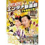 Joy!Joy!エンタメ新喜劇〜吉本新喜劇アキ座長公演〜/吉本新喜劇[DVD]【返品種別A】