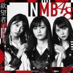 [初回仕様/先着特典付]欲望者(通常盤 Type-A/CD+DVD)/NMB48[CD+DVD]【返品種別A】