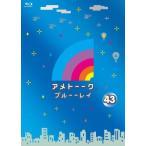 アメトーーク! ブルーーレイ 43/雨上がり決死隊[Blu-ray]【返品種別A】