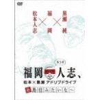 福岡人志、松本×黒瀬アドリブドライブ 第5弾 糸島住み
