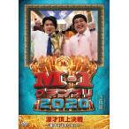 M-1グランプリ2020〜漫才は止まらない!〜/お笑い[DVD]【返品種別A】