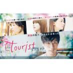 tourist ツーリスト Blu-ray BOX/三浦春馬[Blu-ray]【返品種別A】
