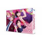 プロミス・シンデレラ DVD-BOX/二階堂ふみ[DVD]【返品種別A】