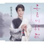 長良川情歌/山本さつき[CD]【返品種別A】