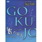 極上文學 Kの昇天/演劇[DVD]【返品種別A】