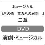 ミュージカル 八犬伝 東方八犬異聞  二章  DVD
