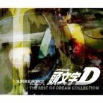 SUPER EUROBEAT presents 頭文字[イニシャル]D THE BEST OF DREAM COLLECTION/TVサントラ[CD]【返品種別A】