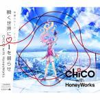 [枚数限定][限定盤]瞬く世界に i を揺らせ(初回生産限定盤)/CHiCO with HoneyWorks[CD+DVD]【返品種別A】