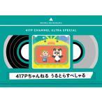 417Pちゃんねる うるとらすぺしゃる/夏川椎菜[Blu-ray]【返品種別A】