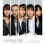 僕らの街で/KAT-TUN[CD]通常盤【返品種別A】