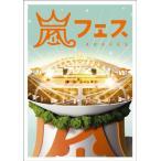 [枚数限定]ARASHI 嵐フェス NATIONAL STADIUM 2012【DVD】/嵐[DVD]【返品種別A】