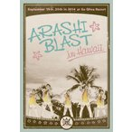 ARASHI BLAST in Hawaii(DVD通常盤)/嵐[DVD]【返品種別A】