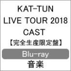 KAT-TUN LIVE TOUR 2018 CAST  Blu-ray完全生産限定盤